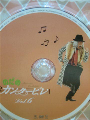 disk6的竹中直人