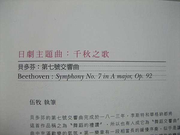 內頁曲目3