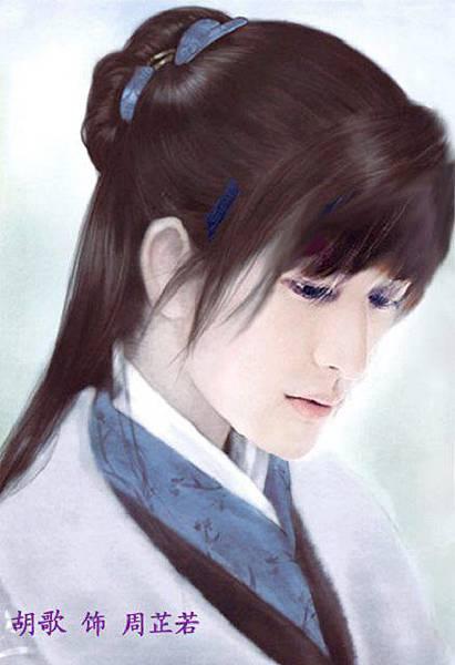 周芷若4.jpg