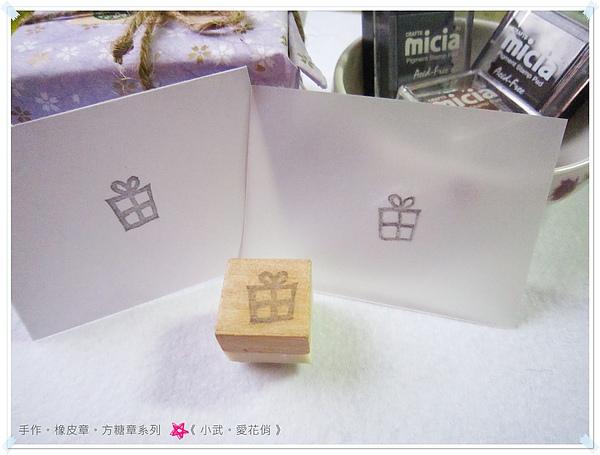 no.17方糖章-小禮物