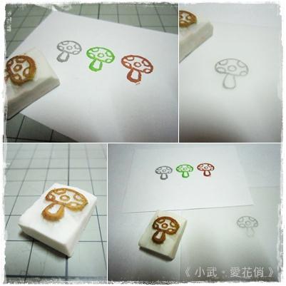 no.6蘑菇