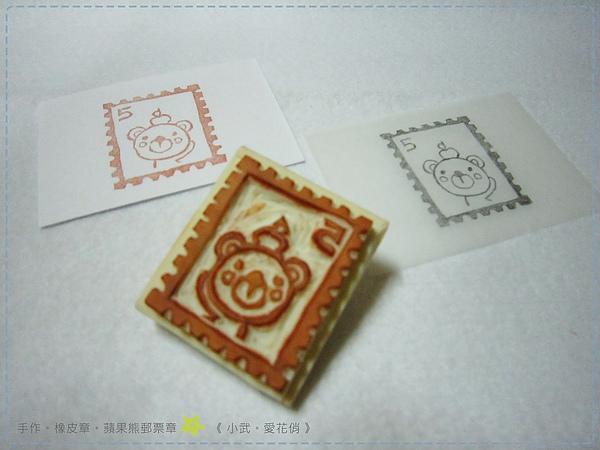 no.8蘋果熊郵票章