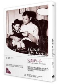 父親的手.jpg