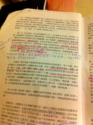 凌虐後的長崎書稿.jpg