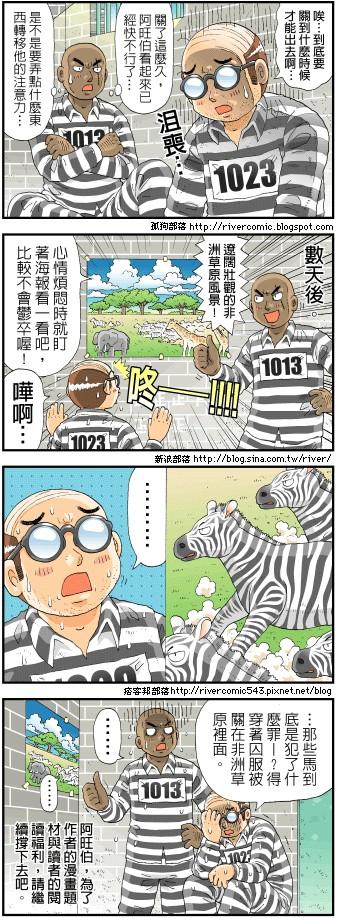斑馬漫畫.jpg