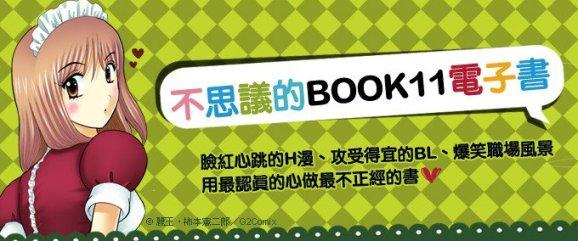 BOOK11新刊頭
