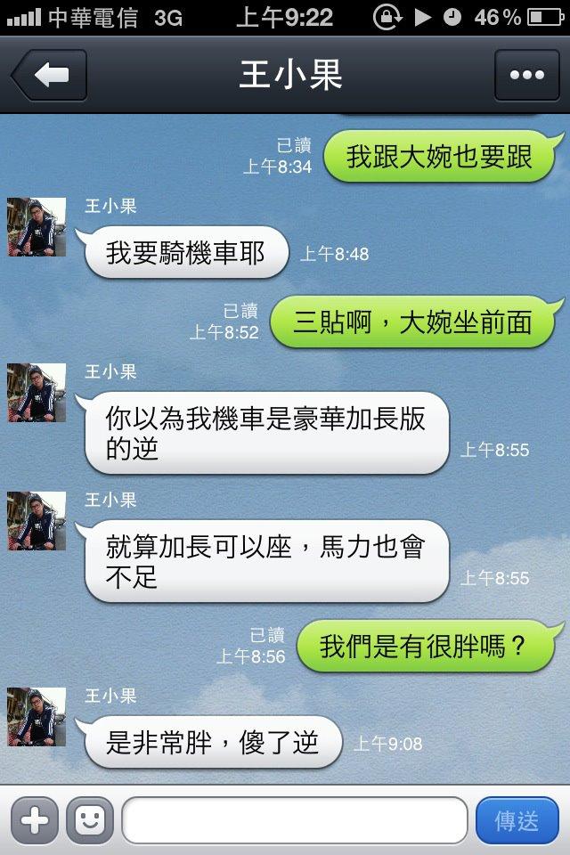 王小果假賽