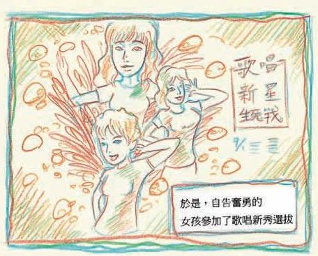 社情漫畫-4