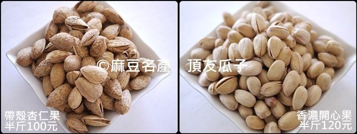 杏仁果+開心果