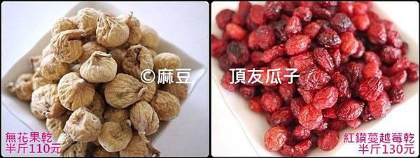 無花果蔓越莓