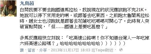 台灣人一年吃掉六條高速公路