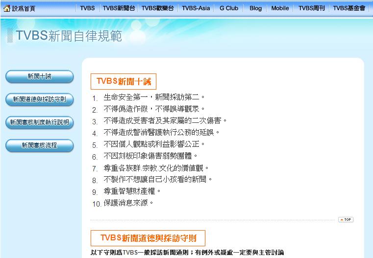 TVBS2.png