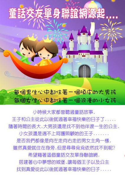 童話交友單身聯誼4