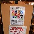 20101031_148.JPG