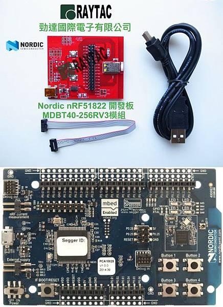 MDBT40 DK+nRF51 DK.jpg