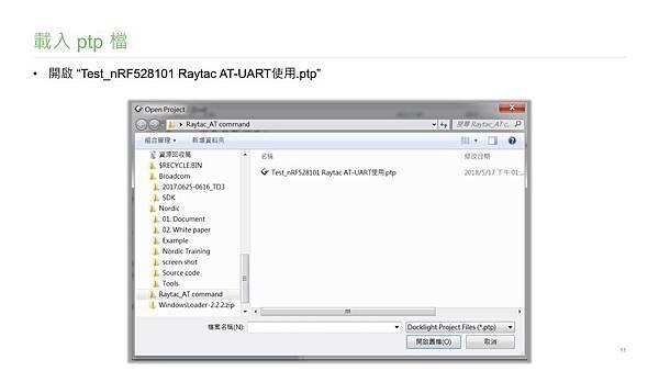Tutorial 3-MDBT42Q-PAT AT command Demo-8.jpg