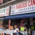 0626chinatown商店2