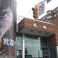 0626chinatown龍城