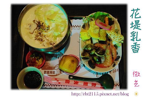 鮮奶火鍋-海鮮