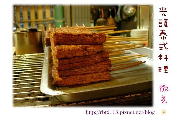 咖哩醬烤臭豆腐