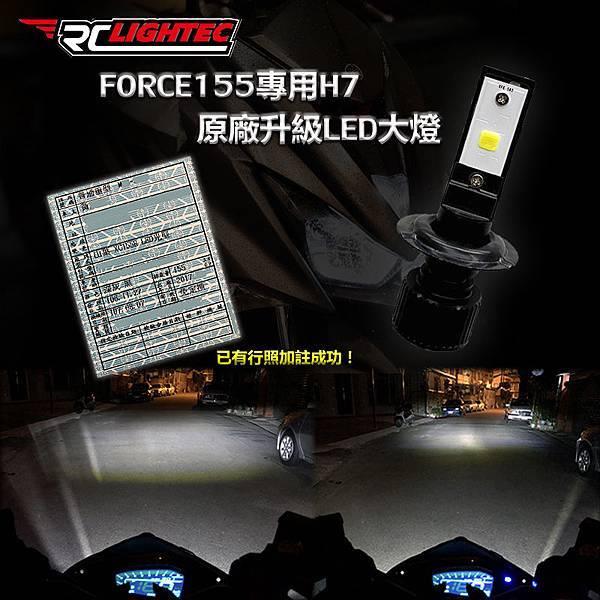 FORCE專用H7(上市).jpg