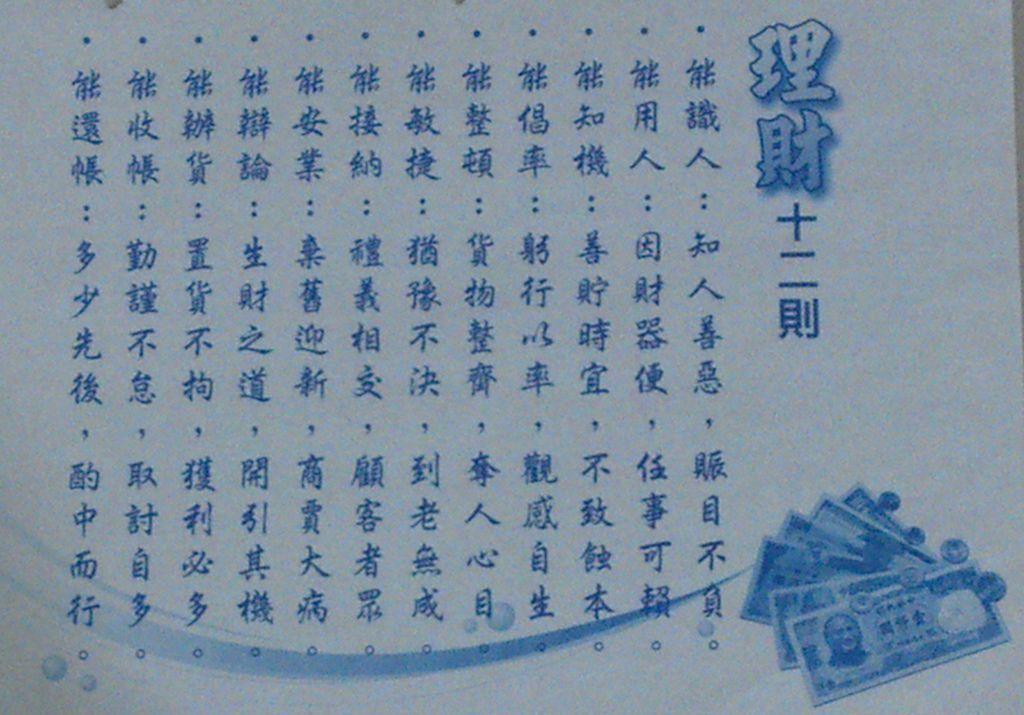 2012-12-31_理財十二則
