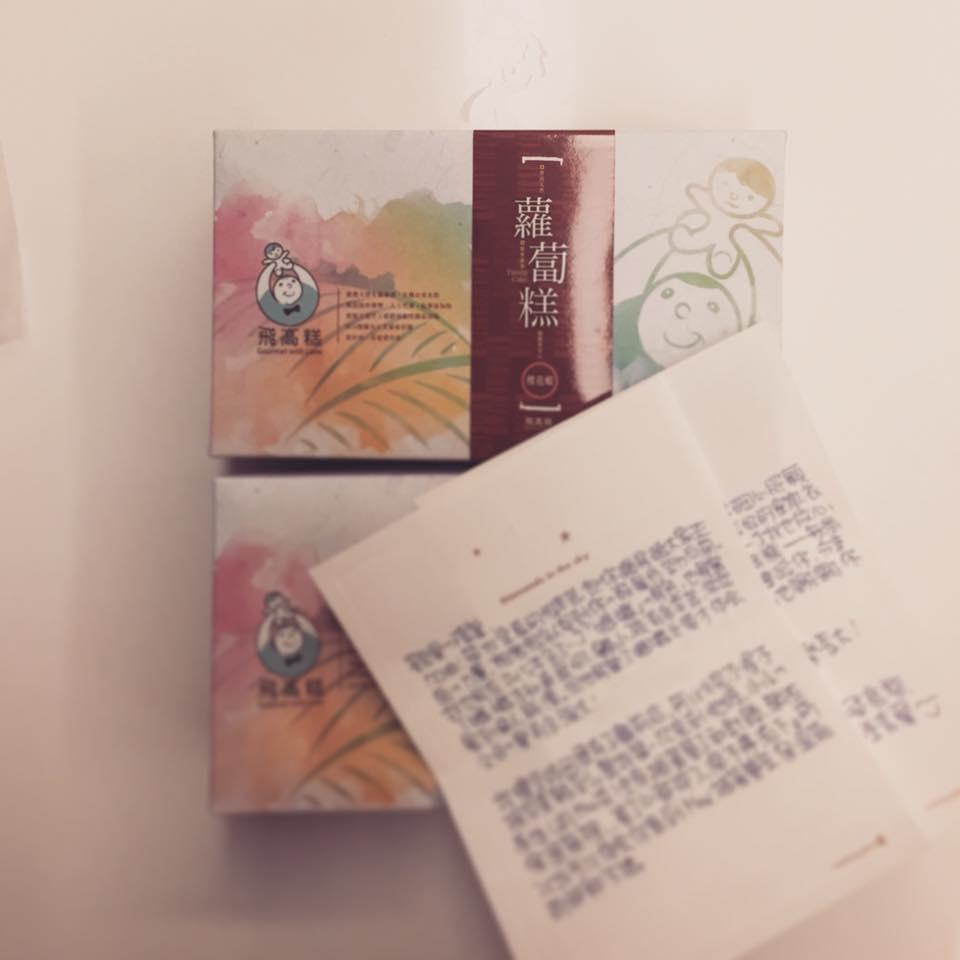 讓香港人讚不絕口的飛高糕,名模隋棠也說好吃!!