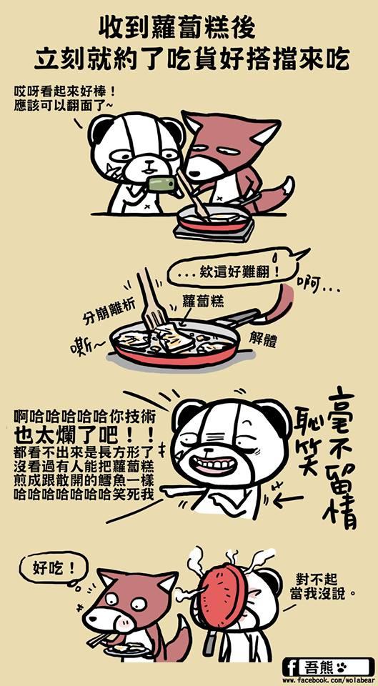 插畫家吾熊真心推薦
