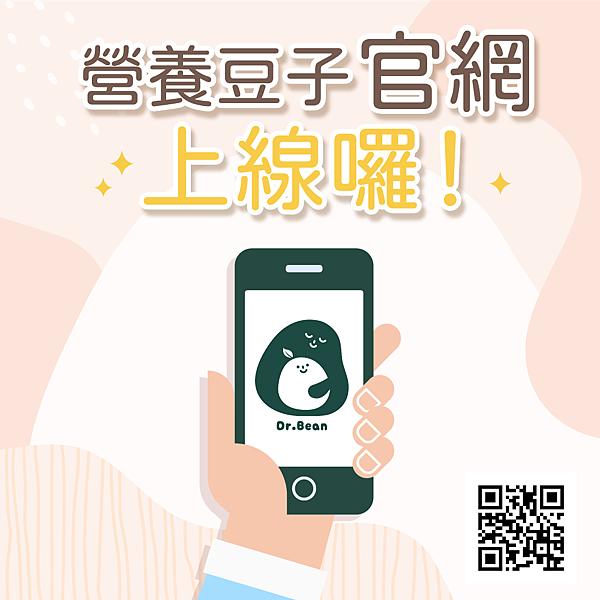 20210120_李佳蕙 營養師 瘦身站_營養豆子官網上現囉!2_工作區域 1 複本