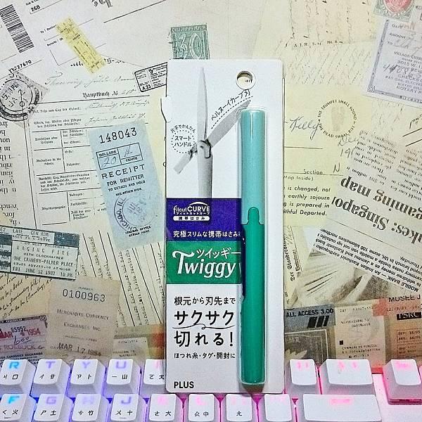Twiggy筆型剪刀