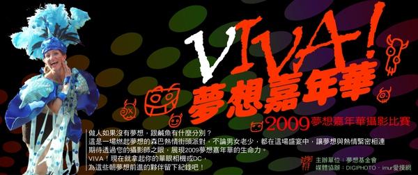 VIVA夢想嘉年華