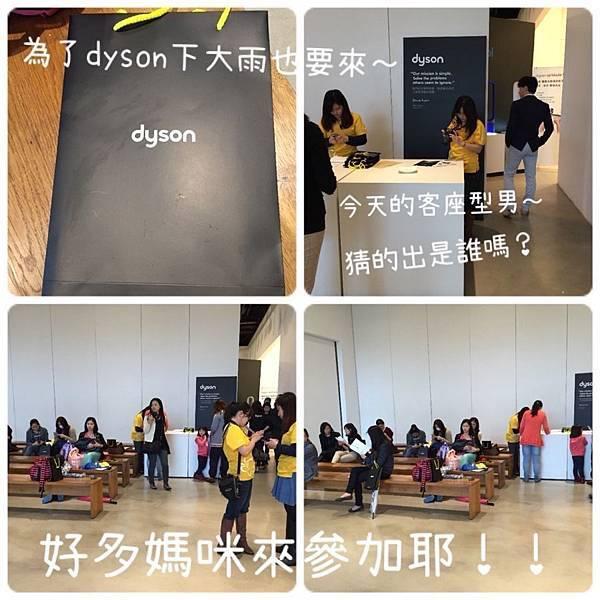 """""""Dyson AM11"""" & """"Dyson新一代V6無線手持吸塵器""""發表體驗會"""