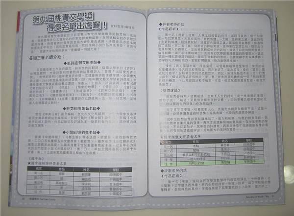 452-第九屆桃青文學獎-80801黃綮璿