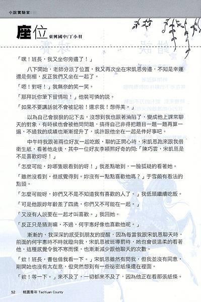 459桃青-91317-1吳羽庭(丁小羽)