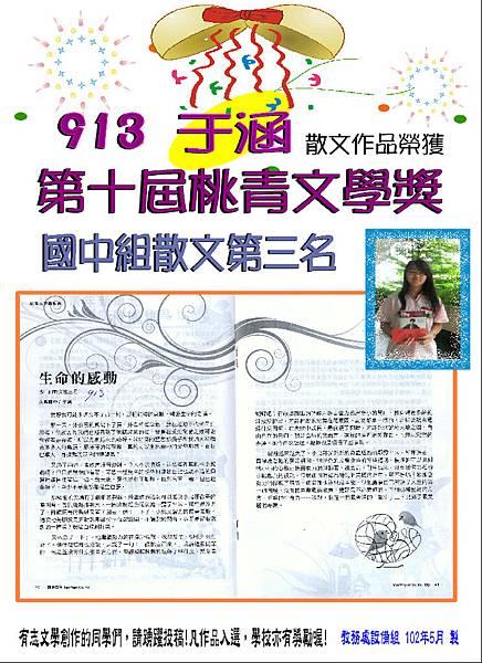 賀!入選桃青-第十屆桃青文學獎913于涵