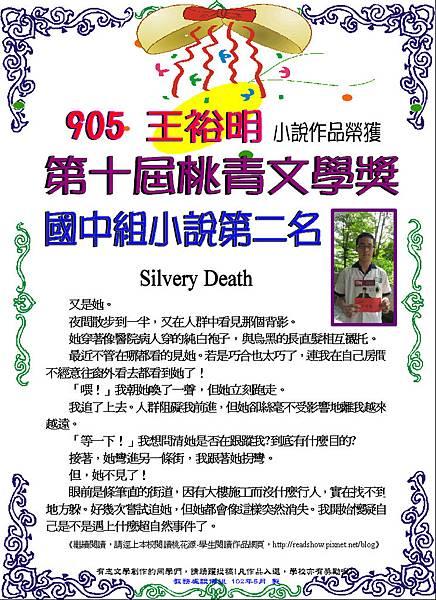 賀!入選桃青-第十屆桃青文學獎905王裕明ETS