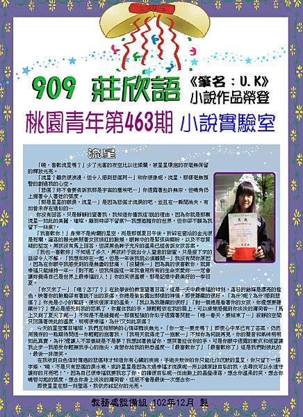 賀!入選桃青463-909莊欣語.JPG