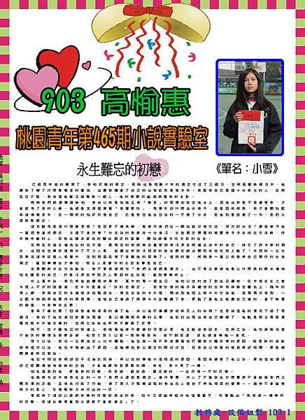賀!入選桃青465-903高愉惠.JPG