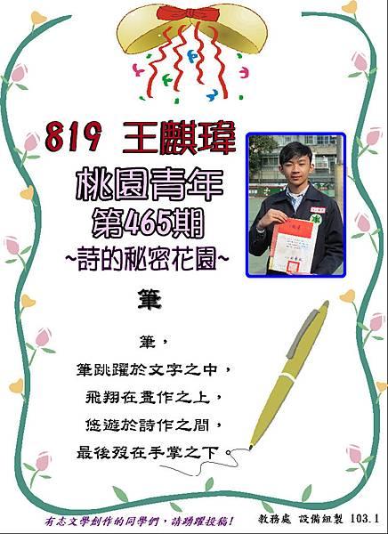 賀!入選桃青465-819王麒瑋