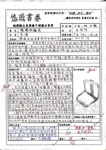 70118王苡竹佳作