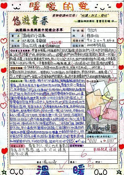 71329-第三名徐如怡