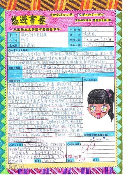 72723 第一名徐绣惠