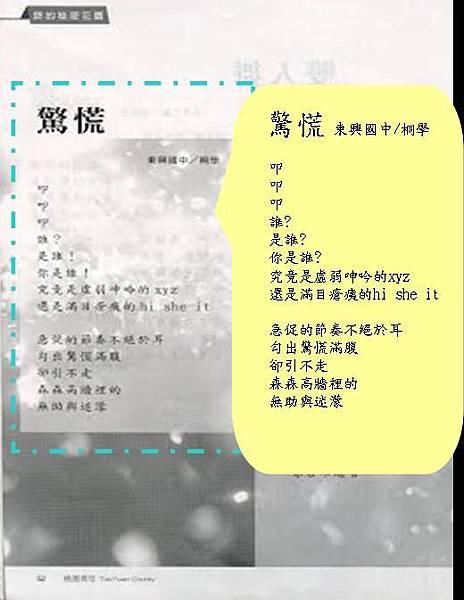賀!桃園青年第472期91903王麒瑋
