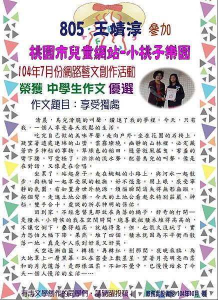 104年7月小桃子文學網站得獎作品-王靖淳.JPG