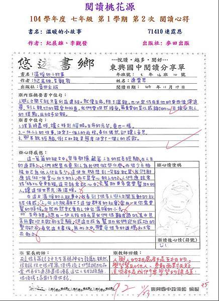 104-1-2佳作-71410連霆恩.JPG