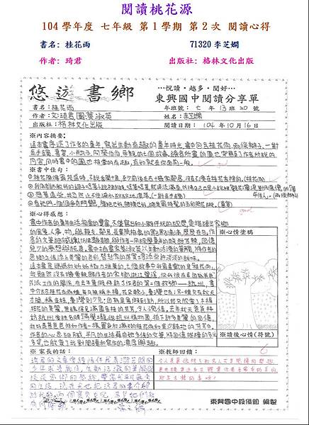104-1-2第三名-71320李芝嫻.JPG