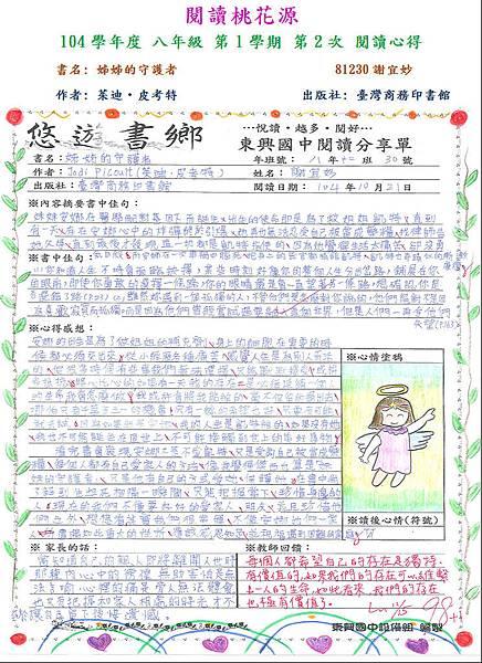 104-1-2佳作-謝宜妙.JPG