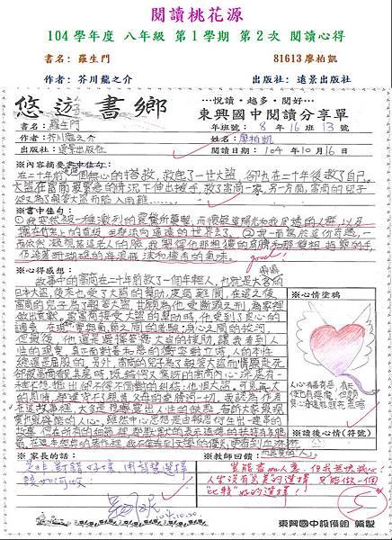 104-1-2佳作-廖柏凱.JPG