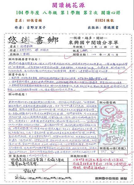 104-1-2第二名-陳歆.JPG
