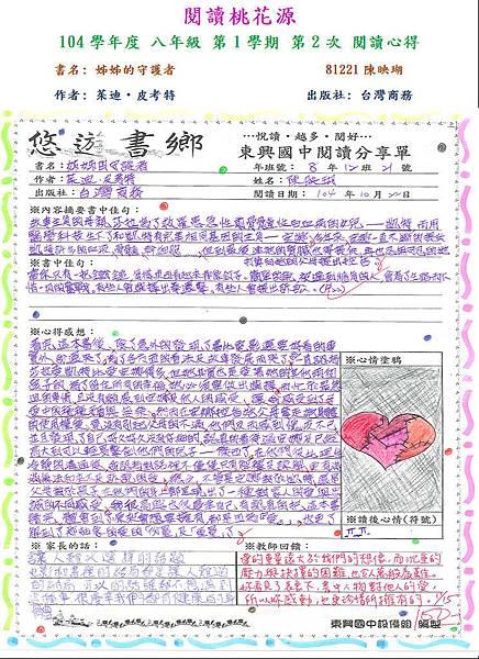 104-1-2第三名-陳映瑚.JPG